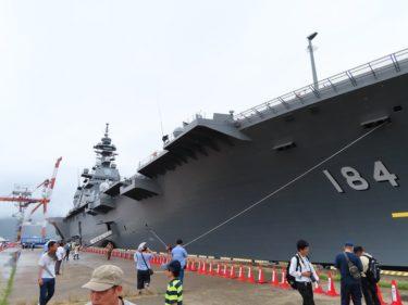 護衛艦かが 敦賀港寄港見学会開催(前篇) 2019.7