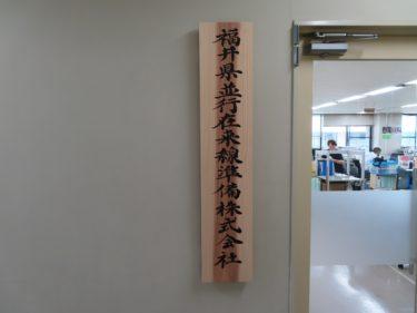 福井県並行在来線準備株式会社が県庁内に発足 2019.8
