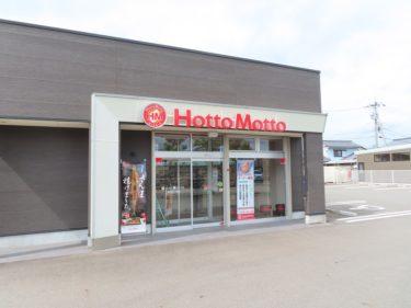 ほっともっと福井市内の閉店した店舗と残った店舗は?