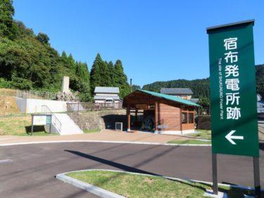 福井県初の水力発電所「宿布発電所」跡地が展示場が整備されました 2019.10