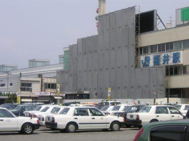 【北陸新幹線福井駅部工事記録2】(2005.8~9)旧福井駅舎解体・線路撤去完了