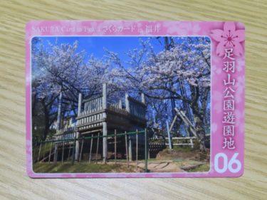 福井県内の桜カードを集めてみた(1~9) 2020年版