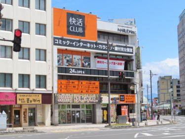 2020年6月に福井駅前にネカフェ「快活クラブ」ができます