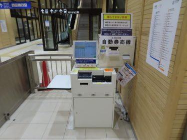 えちぜん鉄道福井駅に自動券売機が登場 2020.5