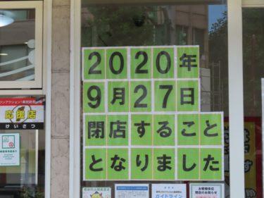 【三角地帯再開発A工事記録2-2】(2020.9~10)再開発に向け閉店していく店