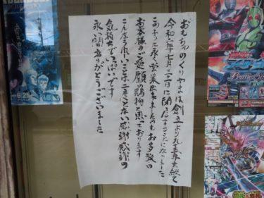 【三角地帯再開発A工事記録2-1】(2020.5~8)再開発に向け閉店していく店