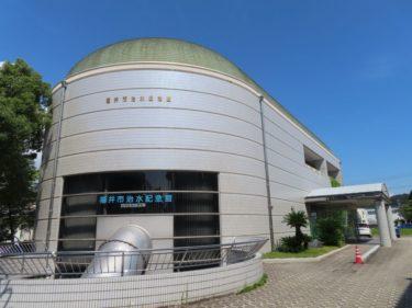 2020年度末に廃止されている福井市治水記念館の現状 2020.8