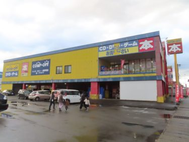 ブックオフ福井板垣店が2021年2月14日に閉店します