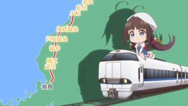 アニメに登場する福井県の鉄道
