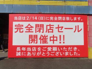 ブックオフ福井板垣店の閉店2週前の様子【2021年2月上旬】