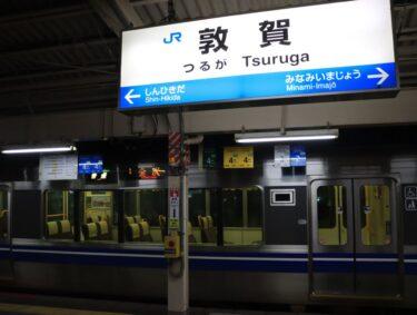 北陸本線の敦賀発金沢行普通列車ラストラン乗車レポ 2021.3