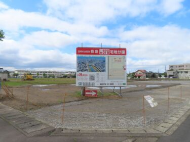 ジュニアグランド跡地住宅地開発工事の様子 2021.5