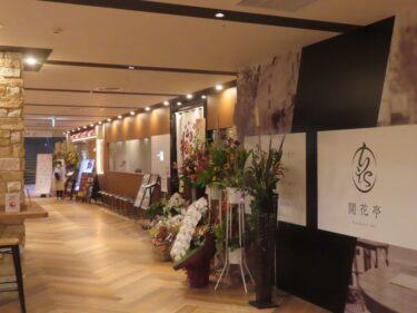 福井西武8階レストラン街に新しい店が2店舗追加でできました 2021.6
