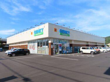 ゲンキー福井運動公園店がオープンしました 2021.7
