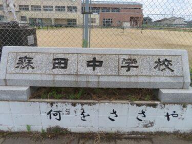 福井市森田中学校が森田駅西側に移転新築します 2021.8