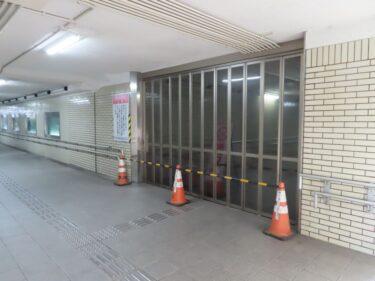 【大名町地下道工事記録2】(2021.9)封鎖開始