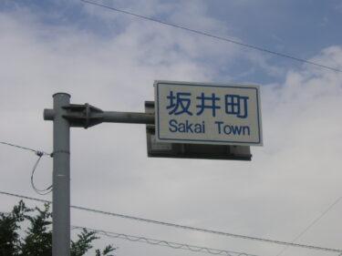 福井県内懐かしのカントリーサイン(旧市町村)